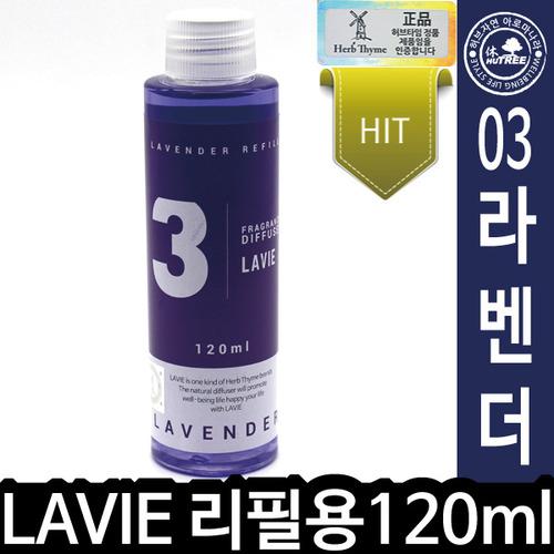 HT LAVIE 리필120ml 03라벤더