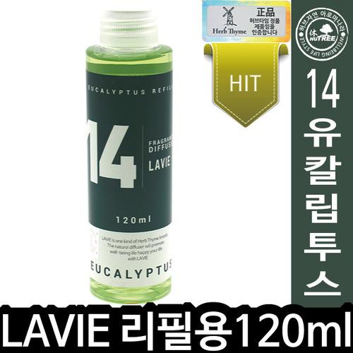 HT LAVIE 리필120ml 14유칼립투스