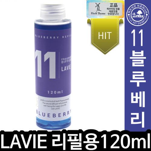 HT LAVIE 리필120ml 11블루베리